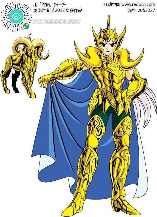卡通动漫 黄金圣斗士白羊座穆