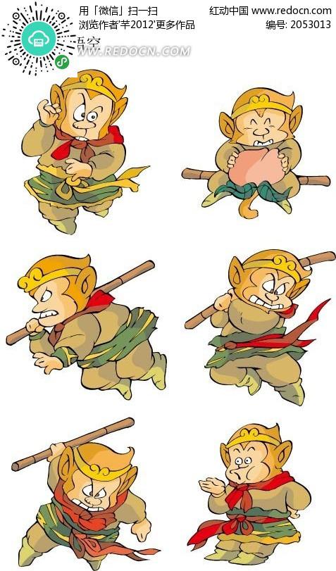 卡通人物 不同动作的孙悟空