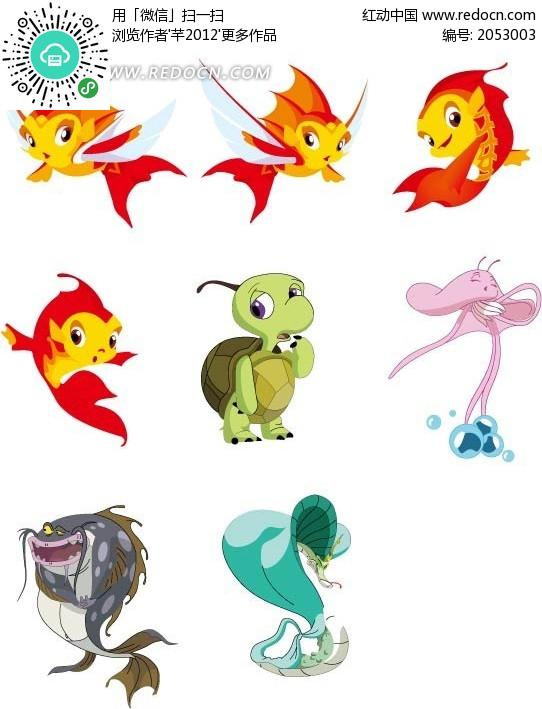 乌龟 水母 鲨鱼 卡通动物  卡通人物 卡通人物图片 漫画人物 人物素材