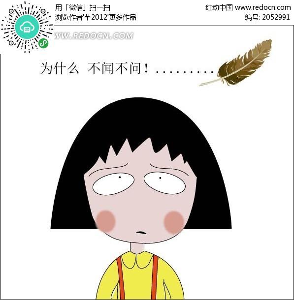日本动漫 动漫人 羽毛 表情苦恼 樱桃小丸子 卡通人物 卡通人物图片