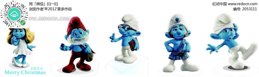 卡通人物 可爱的蓝精灵