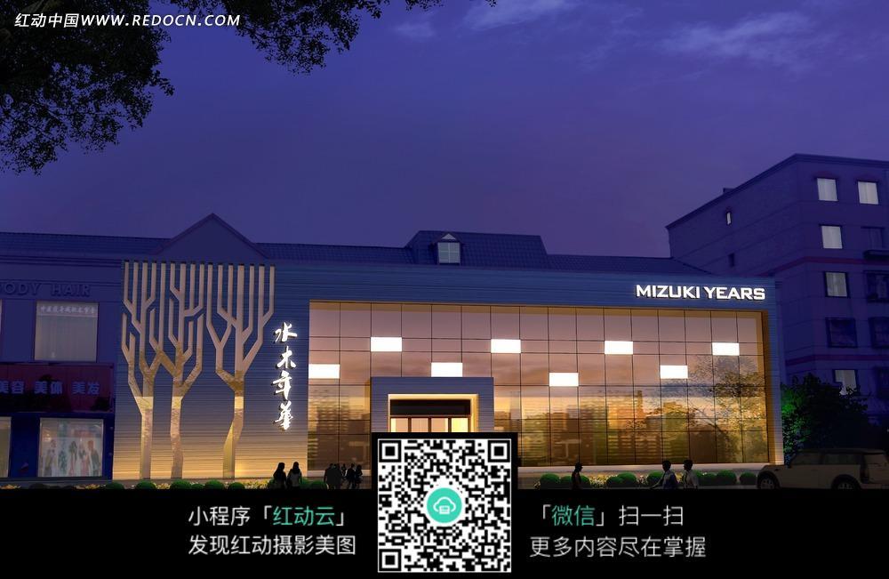 免费素材图片环境夜景v环境室内设计水木年华建筑设计素材效果图房地产景观设计合同书图片