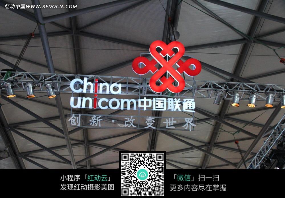 中国联通标志图片