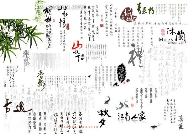 诗词毛笔字ps字体设计 书法字体