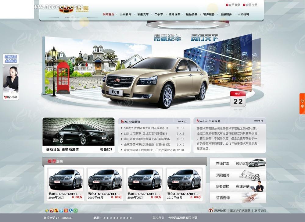 帝豪汽车网站首页设计