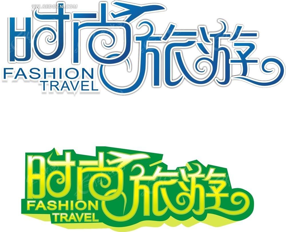 时尚v时尚字体设计图片dw绘制apdiv在哪图片