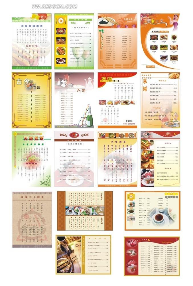 菜单菜牌 菜谱大全 菜单菜牌矢量素材 菜单菜牌模板下载 菜单菜牌