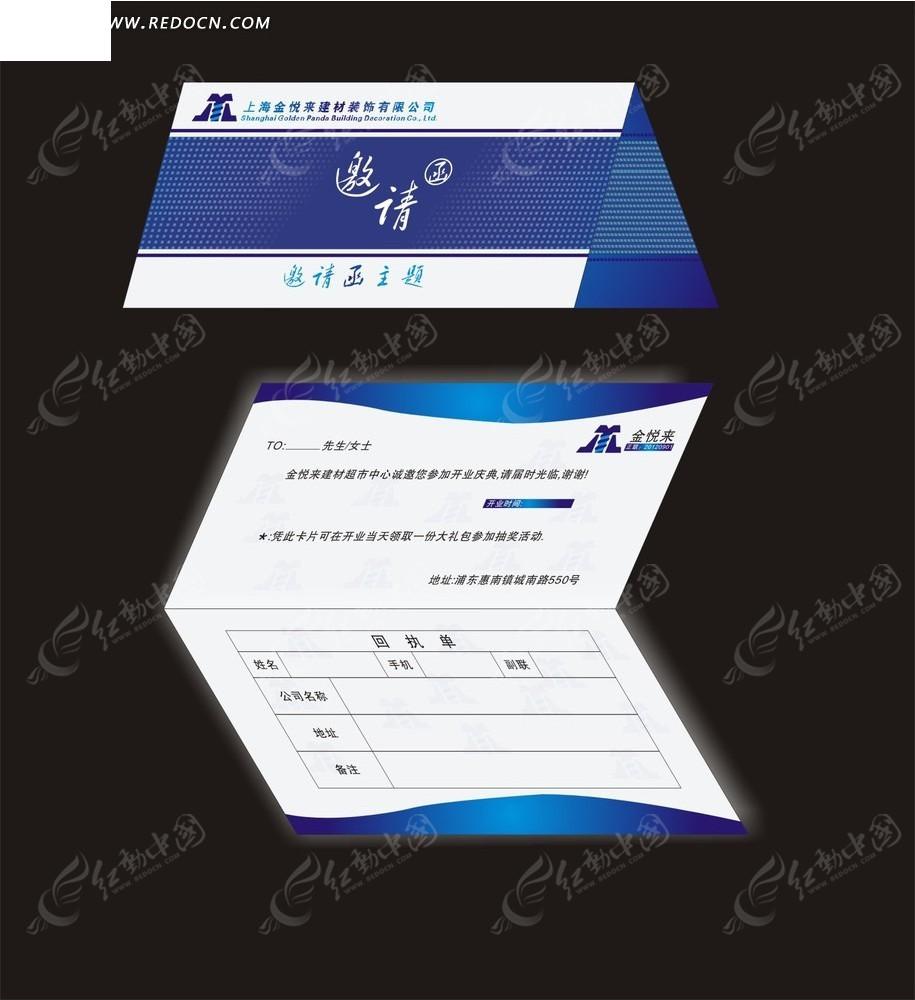 免费素材 矢量素材 广告设计矢量模板 请帖设计 邀请函  请您分享: 红图片