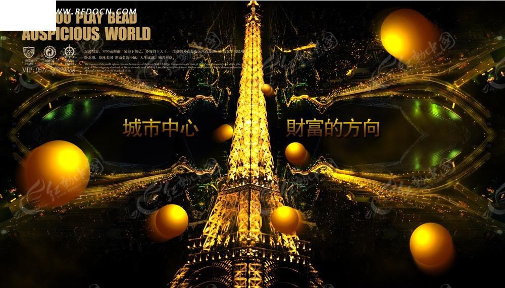 灯光 财富 巴黎铁塔  创意 海报 房地产广告设计 房地产psd素材 psd