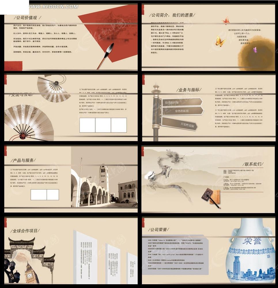 免费素材 psd素材 psd广告设计模板 画册设计 企业文化宣传画册模版图片