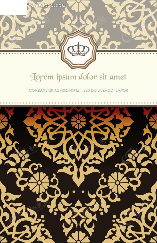 欧式花纹皇冠矢量素材图片