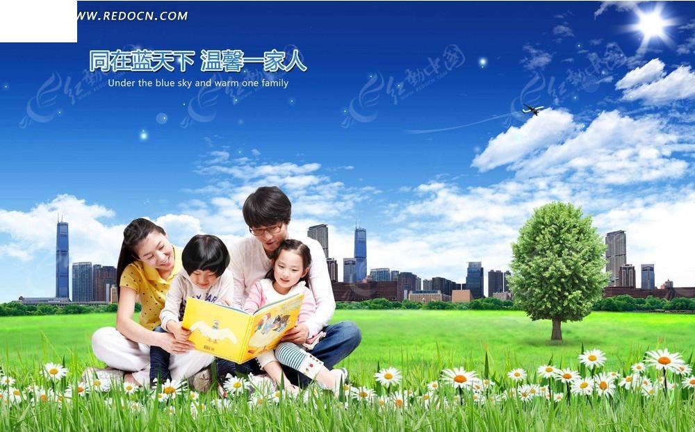 温馨快乐的一家人在蓝天下一起学习图片