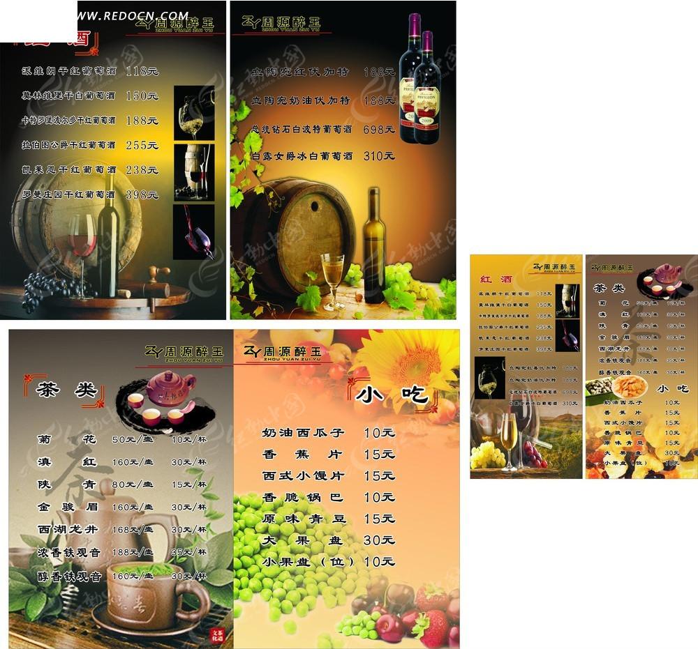 免费素材 矢量素材 广告设计矢量模板 菜谱菜单 > 酒水牌组合  免费下