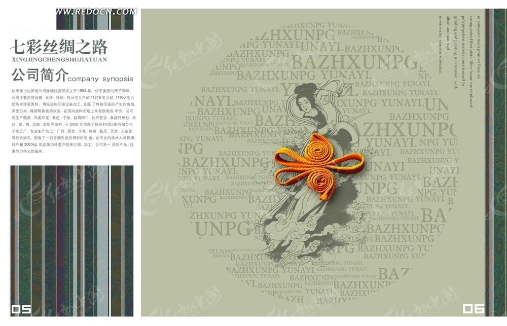 七彩丝绸之路 海报