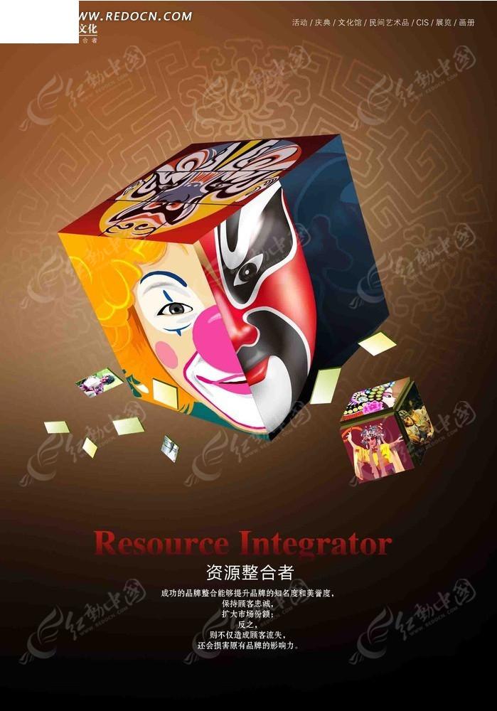 立体魔方上的京剧小丑脸谱