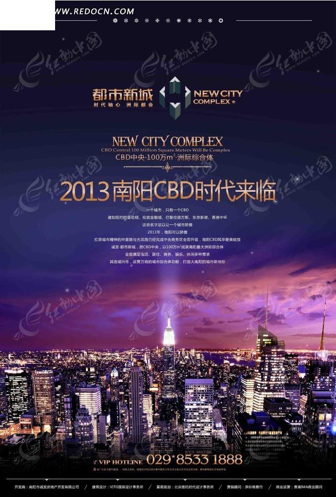 都市新城商务地产海报图片