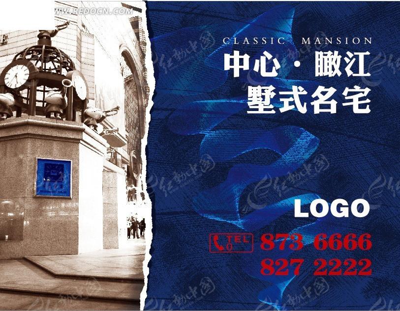 蓝色 尊贵 地产海报 户外 房地产广告 素材 花纹 欧式 大气报纸稿