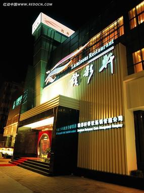 酒店餐饮会所夜景外观装饰效果
