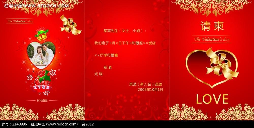 婚礼请柬折页模板CDR素材免费下载 编号2143996 红动网