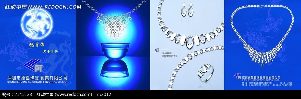 珠宝项链折页设计