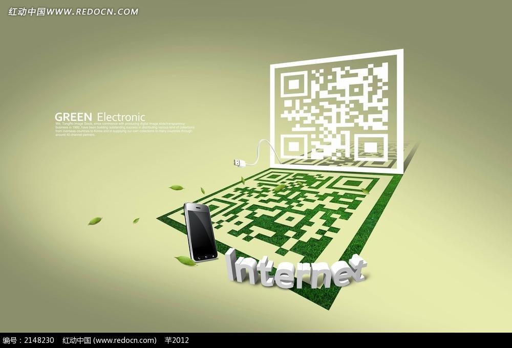 二维码背景海报设计