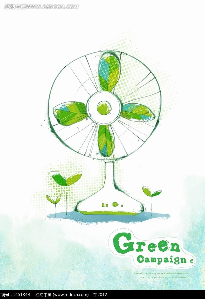 手绘创意电风扇素材