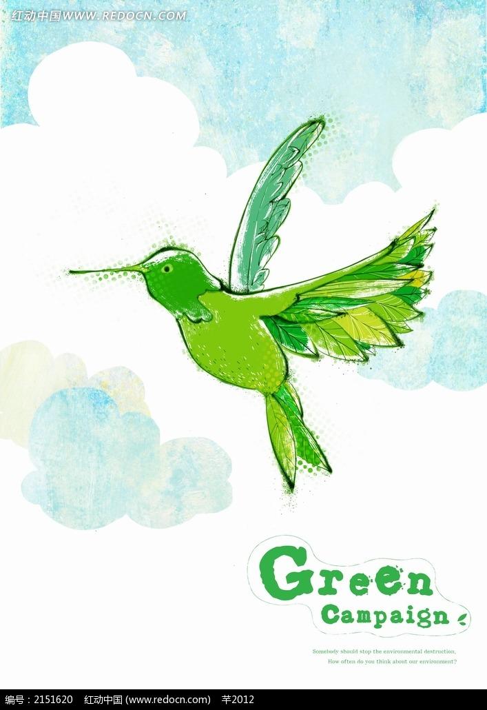 环保绿色小鸟psd素材图片