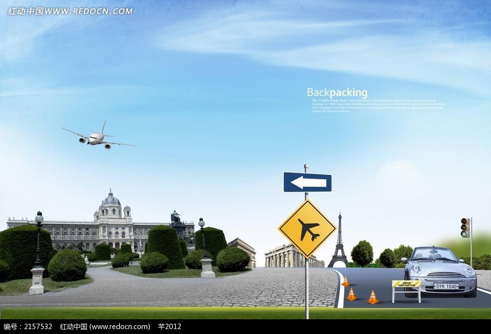 背包客欧美旅游宣传广告psd素材