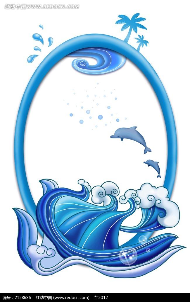 免费素材 psd素材 psd花纹边框 边框相框 海浪世界海报psd素材