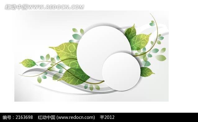 圆形边框和藤蔓叶子矢量背景