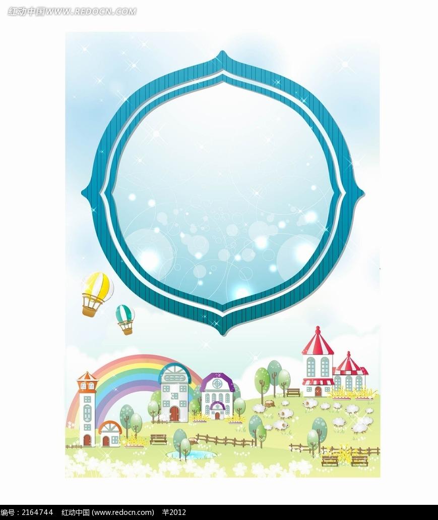 蓝色边框和房子彩虹矢量素材