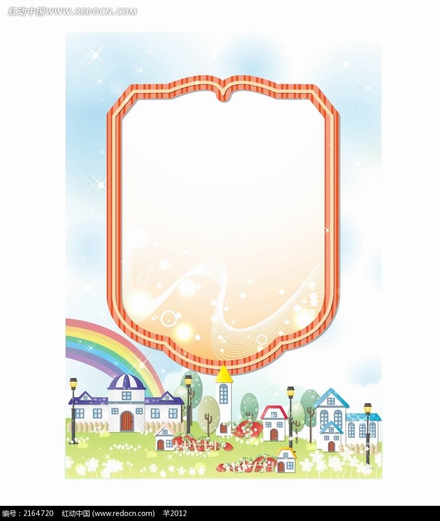 彩虹欧式房子卡通彩色边框