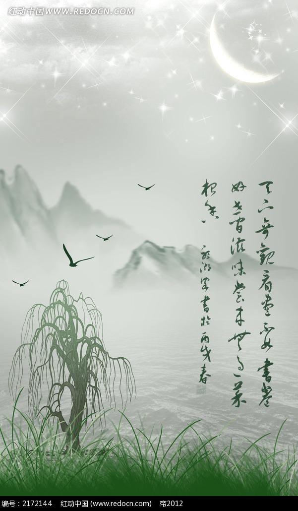 月亮和山峰树木装饰无框画图片