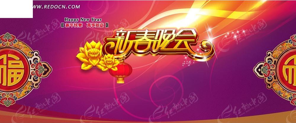 灯笼 新春晚会 金色立体字 金荷花 福 星光 紫色背景 中式风格 舞台图片