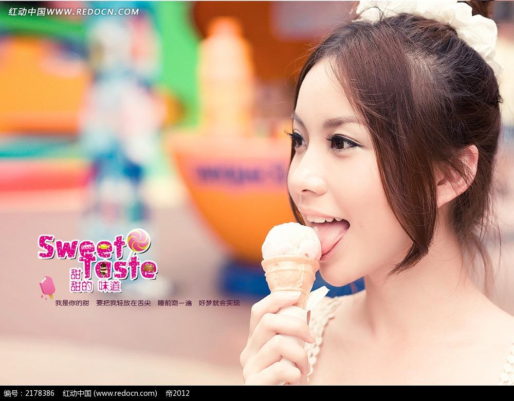 吃冰淇淋的美女写真摄影图片 新人情侣图片