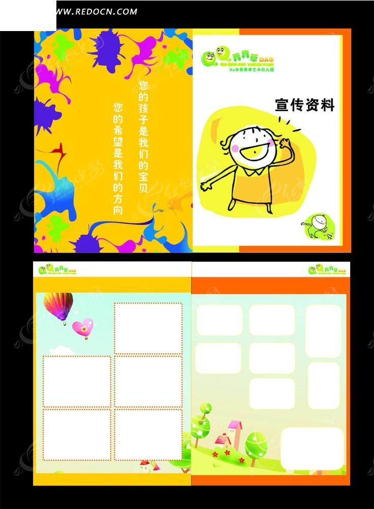 儿童卡通折页矢量图_宣传单|折页