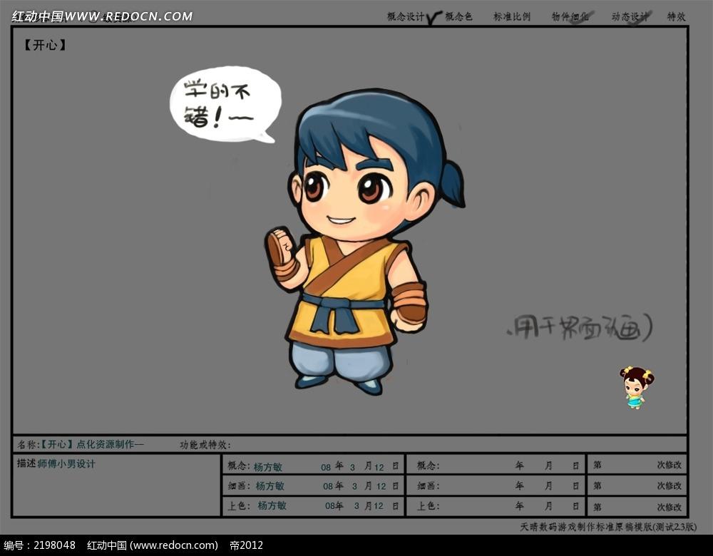 卡通q版男孩形象图片