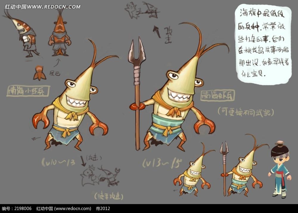 卡通虾兵形象
