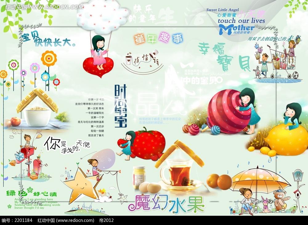 可爱儿童相册艺术字及装饰素材