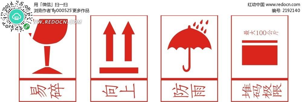 三防标志矢量图cdr免费下载_公共标志素材