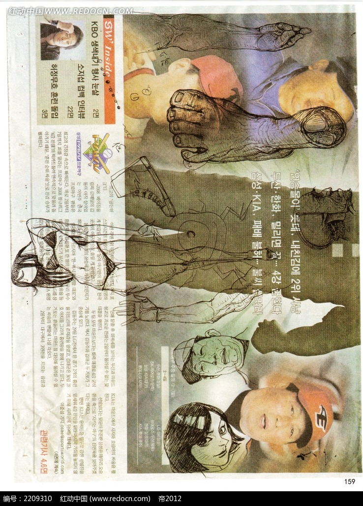 韩国报纸人物手绘素材图片