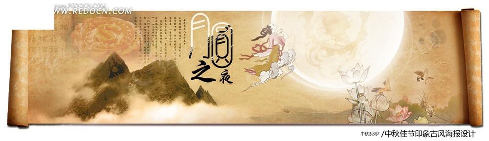 中秋节画卷