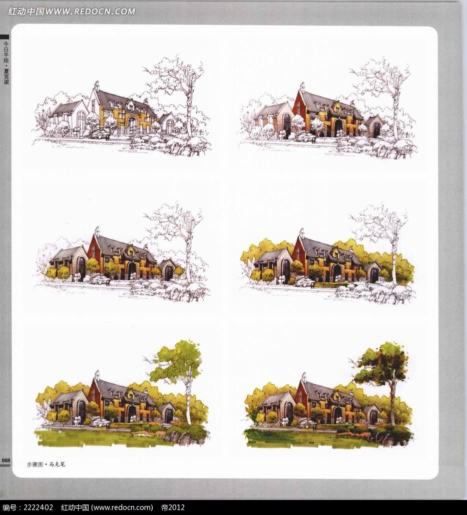 乡村别墅绘画步骤手绘上色图图片