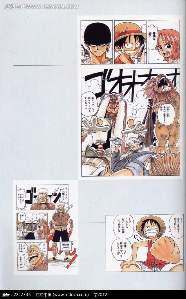 《海贼王》人物卡通彩稿画