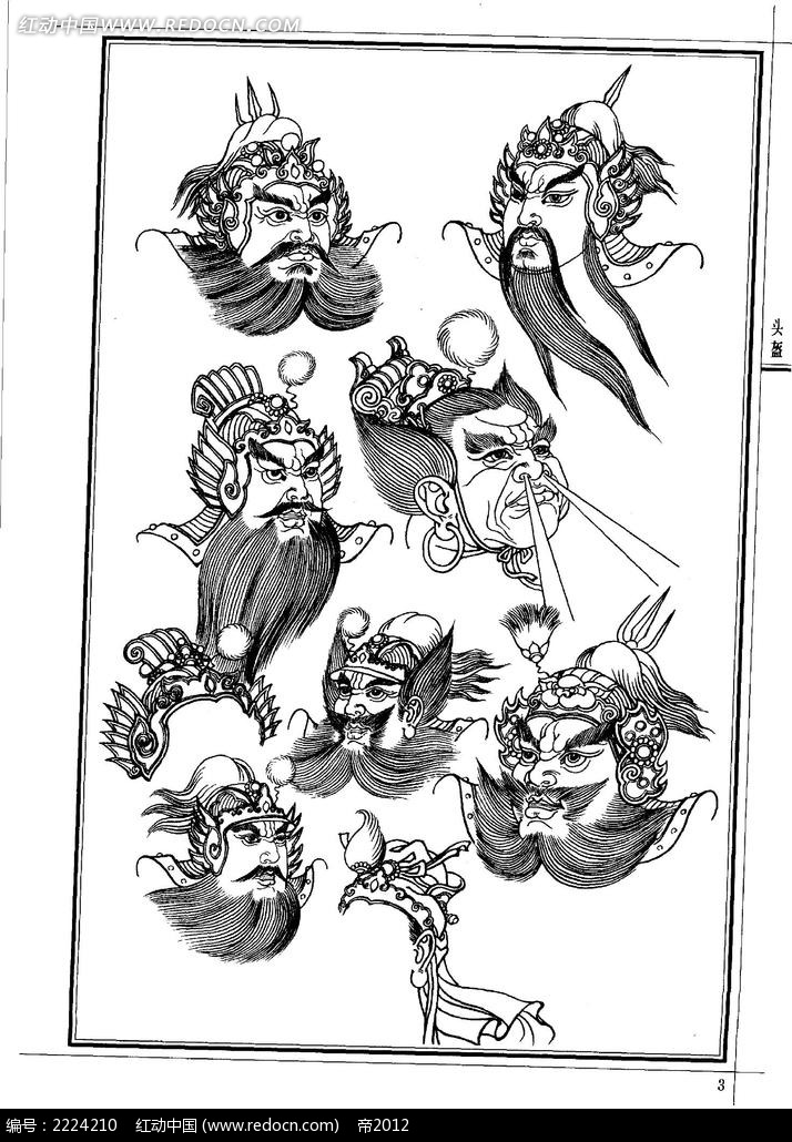 手绘古代将军头盔图片