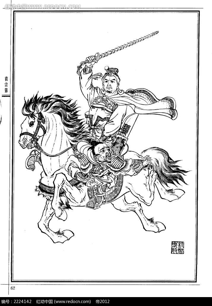 古代人物袁宗第骑马画像