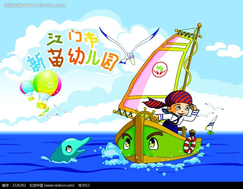 卡通小船幼儿园宣传背景