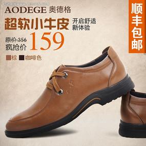 奥德格皮鞋淘宝促销主图