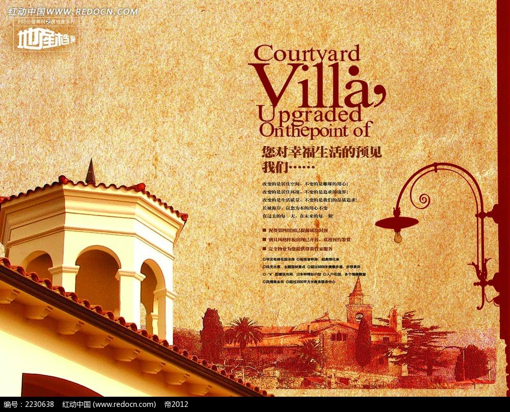 复古纸张手绘欧式建筑海报