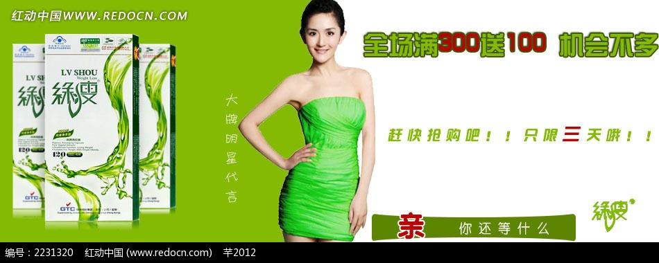 绿瘦减肥茶淘宝促销海报PSD素材免费下载 编号2231320 红动网